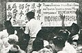 Chinese and Indonesians stand together, Impressions of the Fight ... in Indonesia, p11.jpg