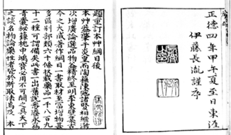 Li Shizhen - Compendium of Materia Medica is a pharmaceutical text written by Li Shizhen during the Ming Dynasty of China.