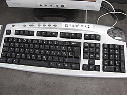 Croatian computer keyboard 3786.JPG