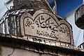 Dargah of Manik Pir-P1080555.jpg