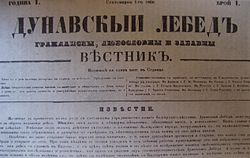 Dunavskiy-Lebed-Issue-1.jpg
