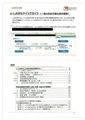 E-LAWSクイックガイド(一連の改正作業の操作概要).pdf