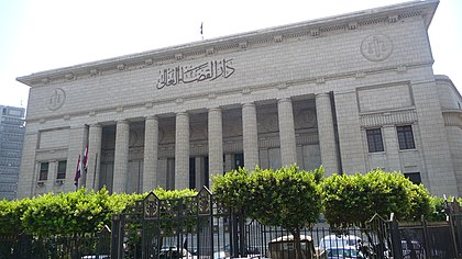 The High Court of Justice in Downtown Cairo. Egyptian High Court of Justice.jpg
