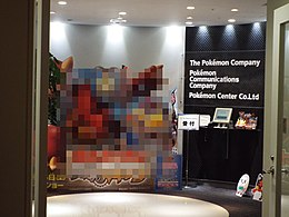 Entrance of The Pokémon Company in Tokyo.jpg