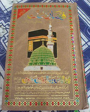 Faizan-e-Sunnat - An Urdu edition of Faizan-e-Sunnat