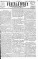 Federațiunea 1869-02-07, nr. 17.pdf