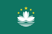 Flag of Macau.svg