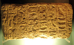 Fragmento de un muro del Templo de Aksha.jpg