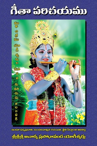 File:Geetha parichayam Total Book.pdf