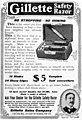 Gillette safety razor advert in The Literary Digest, August 5, 1905.jpg