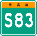Guangdong Expwy S83 sign no name.png