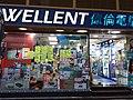 HK 中環 Central 機利文街 Gilman Street 中保集團大廈 China Insurance Group Building shop Wellent Computer October 2018 SSG 04.jpg