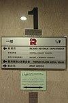 HK 灣仔北 Wan Chai North IRD 稅務局 Inland Revenue Dept 稅務大樓 Revenue Tower Gloucester Road Post Office n Torture Claim Appeal Board sign Dec-2017 IX1.jpg