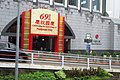 HK Admiralty Queensway Bank of China Tower The 69th National Day Sept 2018 IX2 03.jpg