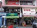 HK CWB 銅鑼灣 Causeway Bay 堅拿道東 Canal Road East January 2019 SSG 05.jpg