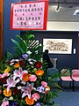 HK Central City Hall Exhibition Gallery flowers Dec-2012.JPG