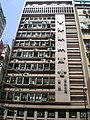 HK Des Voeux Road West HK Chiu Chow Chamber of Commerce 1.JPG