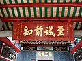 HK HauWongTemple InscribedBoard 1.JPG