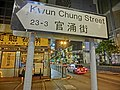 HK Jordan Austin Road night 官涌街 Kung Chung Street sign Apr-2013.JPG