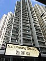 HK Kennedy Town Sai Cheung Street name sign view Belcher Court facade block B Nov-2012.JPG