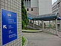 HK King's Park 伊利沙伯醫院 Queen Elizabeth Hospital entrance stairs n signs Jan-2014.JPG