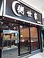 HK Kln City 九龍城 Kowloon City 福佬村道 Fuk Lo Tsun Road evening January 2021 SSG 05.jpg