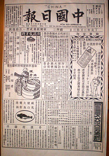 HK Museum of History 中國日報 China 1907 Address 302 Des Voeux Road Central Scotts Emulsion ads.jpg