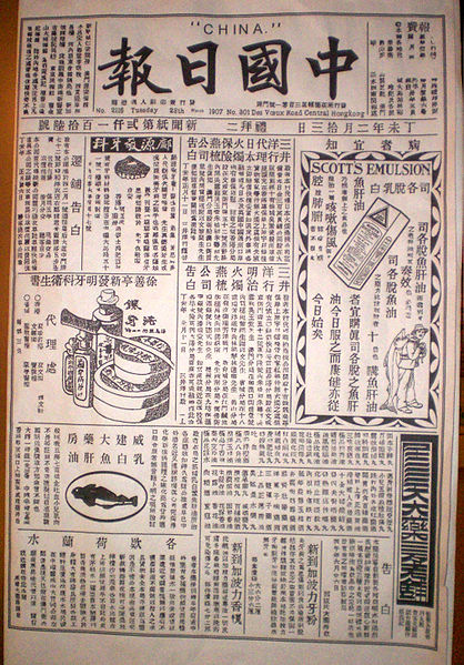 File:HK Museum of History 中國日報 China 1907 Address 302 Des Voeux Road Central Scotts Emulsion ads.jpg