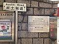HK TST 尖沙咀 Tsim Sha Tsui 柯士甸道 Austin Road near 九龍公園 Kowloon Park February 2020 SS2 Police Station sign.jpg