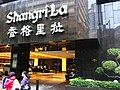 HK TST East 64 Mody Road 九龍香格里拉酒店 Kowloon Shangri-La Hotel name sign Nov-2012.JPG