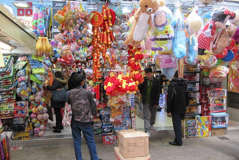 File:HK WC 灣仔街市 Wan Chai Market 太原街 Tai Yuen Street Hung Hing Toys shop Jan 2017 IX1.jpg