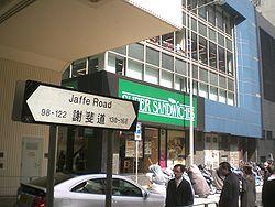HK Wan Chai Jaffe Road 130 Oliver's Super Sandwiches 1.JPG