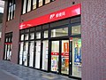 Hadano Ekimae Post office.jpg