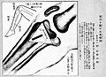 HaraShimetaro-1941-Zusanri-St36.jpg