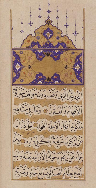 Waqf - An Old Waqf Document