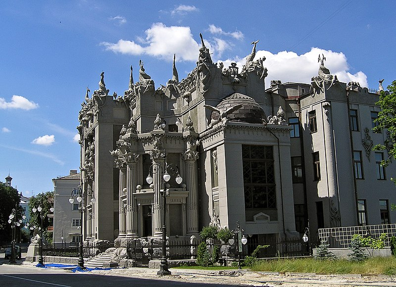 ファイル:House with Chimaeras RU.JPG