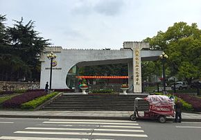Hunan Railway Professional Technology College (20160324132726).jpg