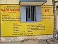 IEC immunization schedule wall painting Tumkur.JPG
