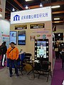 III Digital Transformation Institute booth, Taipei IT Month 20171209.jpg