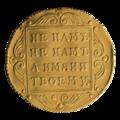 INC-287-r Червонец 1796 г. (реверс).png