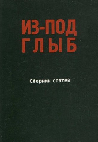 Mikhail Agursky - Cover of из-под глыб  (Under the Ruble) a Samizdat book to which Agursky contributed (1974)