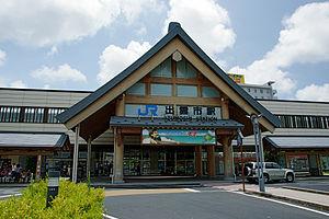 Izumoshi Station - Izumoshi Station