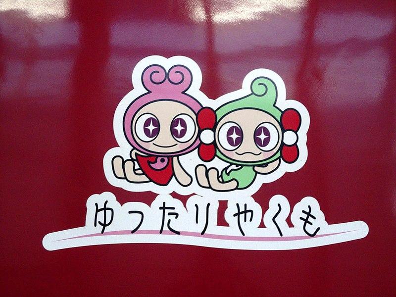 File:JRW series381 logo (Yakumo).JPG