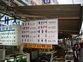 Jagalchi Market, Busan (5402521338).jpg