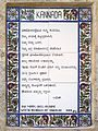 Jerusalem Pater Noster Kannada tango7174.jpg