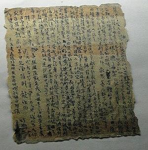 Jiang Zhuyun - A letter written by Jiang Zhuyun