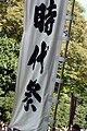 Jidai Matsuri 2009 031.jpg