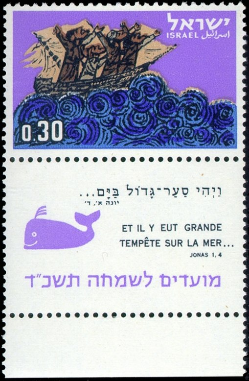 Jonah stamp 2 - 1963