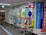Kagoshima University Facluty of Medicine Post office.JPG