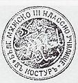 Kastoria Bulgarian School Seal.JPG